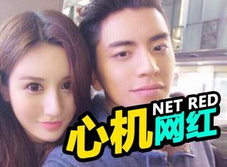 王大陆女朋友也是网红?他只是遇到一个很想红的心机girl→