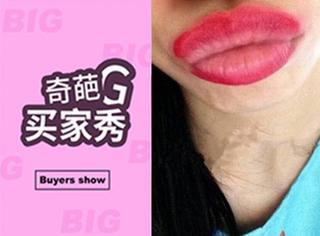 奇葩买家秀 | 用大红唇告诉你啥叫真正香肠嘴!