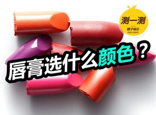 测一测   你适合用哪种颜色的唇膏