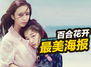 佟丽娅和周冬雨这张海报太美了,简直是中国版《卡罗尔》