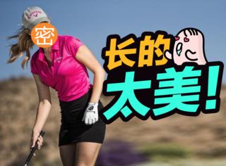 外国网红获邀参加高尔夫球赛,居然是因为长的美?!