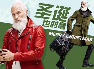 世界上最时髦的圣诞老人!性感有型秒杀一票小鲜肉