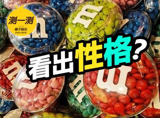 测一测   从你喜欢的MM豆的颜色看出你的性格