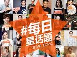 每日星话题 |#王宝强痛骂酒驾逃逸# 明星不该爆粗口?