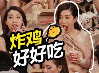 搞笑!穿着美美礼服还狂啃炸鸡,TVB小花们饿昏了!