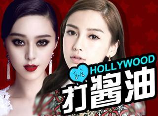 范冰冰1句台词,Baby镜头3秒,打酱油的中国女星到底图啥?