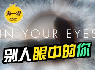 测一测   你在别人眼中是什么样子?