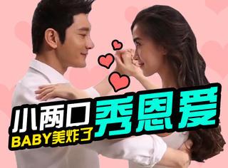 晓明哥和baby婚后更甜了,拍个广告还花式虐狗!