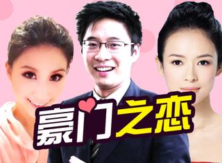 章子怡前男友狂追3000亿赌王千金,又一部堪比TVB的豪门之恋