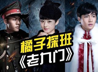 《老九门》探班实录   我们和赵丽颖、张艺兴、陈伟霆一起在横店过冬至!