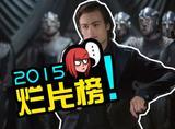 2015全球烂片榜,第一名竟然是他!