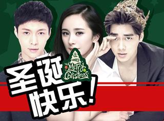 宋茜、李易峰、张艺兴都在祝圣诞快乐,只是杨幂...