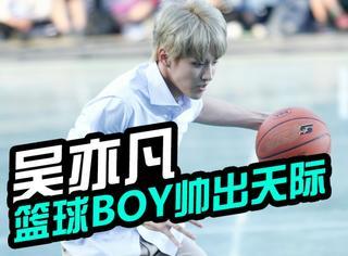运球上篮三分远投样样精通,吴亦凡打起球来比跳舞还帅