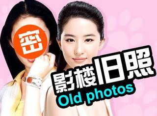 发现几张刘亦菲出道前在武汉影楼的照片,原来神仙姐姐过去长这样...