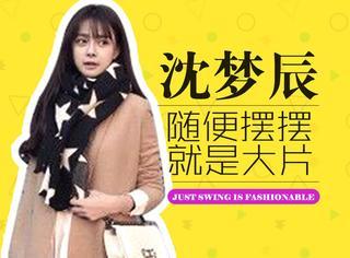 沈梦辰颜值和衣品都不输韩国妹子,竟然是靠它撑起整个门面!
