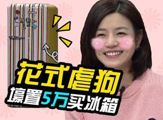 陈妍希花5万巨款买冰箱,就因为那是权志龙同款...