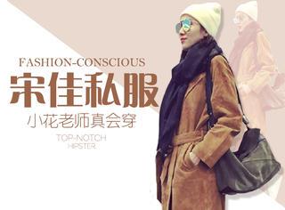 女明星都不及她会穿 宋佳将微博经营成私人时装周