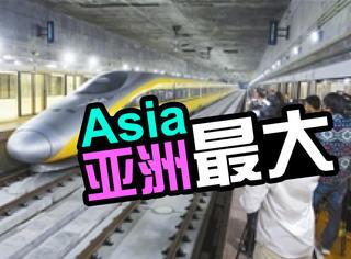 亚洲最大的地下火车站今日在深圳通车!