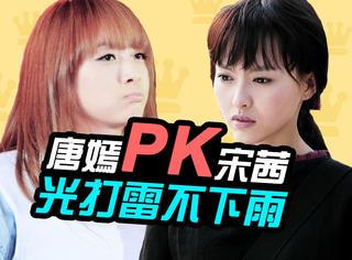 橘子演技大赏 | 宋茜VS唐嫣,我想哭就是哭不出来!