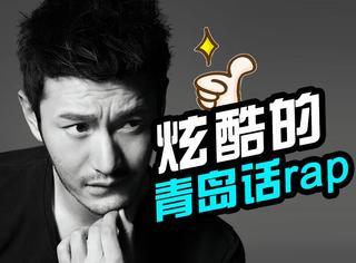 湖南跨年晚会收视最高的节目居然是他的青岛rap?为了家乡真拼了!