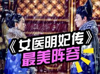 《女医明妃传》曝剧照,刘诗诗和霍建华又组cp了