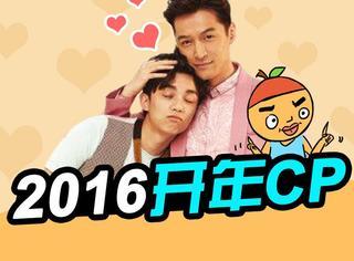 胡歌和吴磊才是2016的开年CP好么?拍个封面也甜到炸!