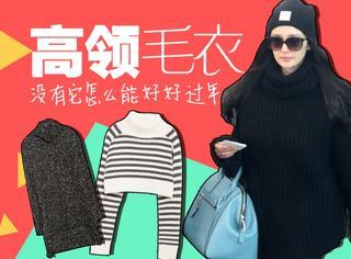 杨幂赵丽颖都穿高领毛衣,你还没买要怎么好好过年?