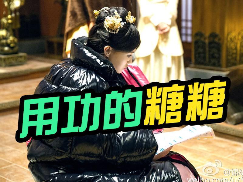 《锦绣未央》爆片场照,努力看剧本的唐嫣挺美...