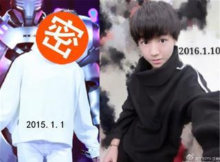 万万没想到!王俊凯究竟和谁穿了这么多套的情侣装!