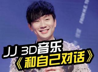 林俊杰3D专辑横扫各大榜单,用耳机听的微距音乐会你见过吗?