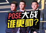 视频|刘德华黄晓明沈腾POSE大战,谁赢了?!