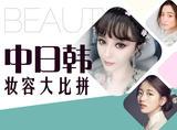 中日韩妆容大比拼 | 哪个是你最爱?