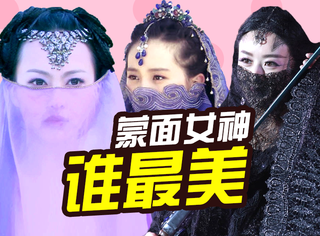 第一蒙面女神!赵丽颖、刘亦菲、杨幂全都被她秒成渣