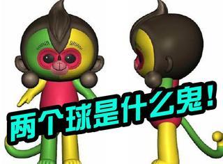 """回应啦,春晚吉祥物""""康康""""嘴边的两个球原来是这么个东西……"""