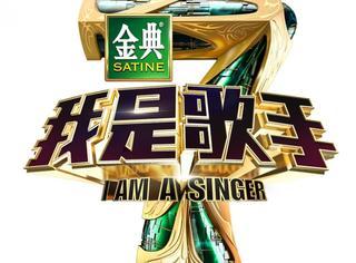 《我是歌手4》曝第三期歌单,踢馆歌手来了悬念更大了