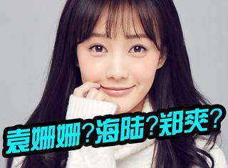 于正新剧女主出炉,然而她到底是袁姗姗、郑爽还是海陆?
