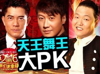 鸟叔穿喇叭裤,黎明和郭富城天王PK,今年的江苏春晚亮点real多!
