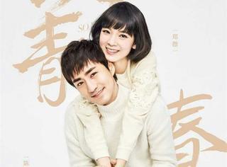 剧版《致青春》曝陈瑶杨玏虐狗版剧照,贴耳拥抱太甜蜜