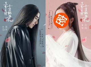 《十里桃花》男女主角定妆照终于来了,谁说杨幂不适合白浅的明明美翻了