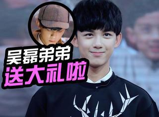【快讯】吴磊微博粉丝破800万了,于是...他回赠了小伙伴们一份大礼