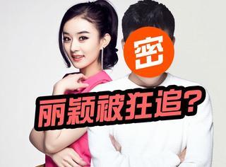 赵丽颖被同剧十八线男演员狂追?有图有真相!