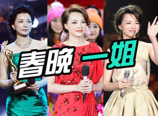 """从2005年到2016年,""""央视一姐""""董卿终于集齐了春晚主持的12生肖!"""