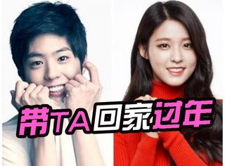 韩国票选最想带回家过年的男女明星,快来选出你的TA!