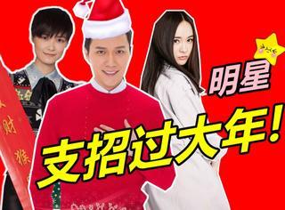 冯绍峰、李宇春、霍思燕、刘昊然来支招,打败年囧、挺胸过年!