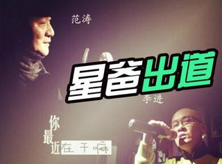 范冰冰爸爸发专辑上电视,继郑爽爸爸之后又一位出道的星爸!