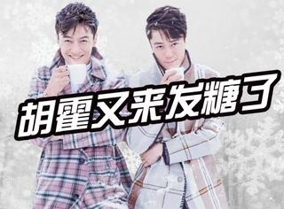 """胡歌、霍建华主演的""""冬季恋歌""""第二发视频来了,小眼神霸道极了"""