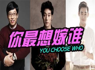 秒杀刘在石、金秀贤、玄彬...韩国女生最想得到的男人竟然是他...