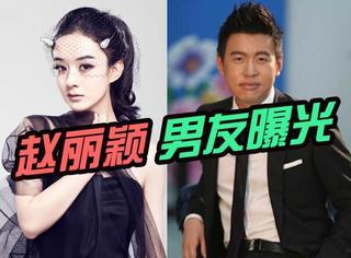深扒!赵丽颖高富帅男友王昊,身价过亿的CEO还是个耿直boy?