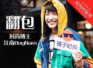 【100人100包】Vol.24 | 打开时尚博主江南BoyNam的包,发现他随身携带针线包哟!