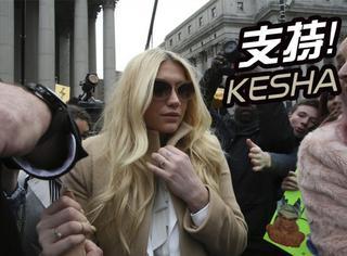 性侵又雪藏、艰难打官司,Kesha什么时候才能摆脱噩运?